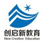 汕头市创启新教育